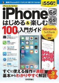 iPhone 6s/6s Plus はじめる&楽しむ 100%入門ガイド【電子書籍】[ リンクアップ ]