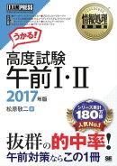 情報処理教科書 高度試験午前1・2 2017年版