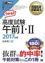 情報処理教科書 高度試験午前1・2 2017年版【電子書籍】[ 松原敬二 ]
