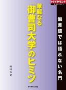 華麗なる「御曹司大学」のヒミツ(週刊ダイヤモンド特集BOOKS Vol.410)