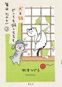 犬と猫どっちも飼ってると毎日たのしい3巻【電子書籍】[ 松本ひで吉 ]