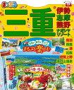 まっぷる 三重 伊勢志摩・熊野・ナガシマリゾート【電子書籍】[ 昭文社 ]