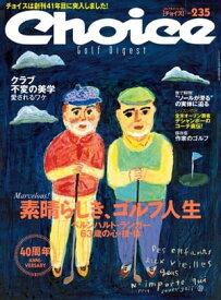 チョイス 2020年秋号【電子書籍】