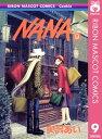 NANAーナナー 9【電子書籍】[ 矢沢あい ]