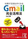 Gmail完全活用法【電子書籍】[ 杉本 古関 ]