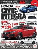 ハイパーレブ Vol.233 ホンダ・シビック&インテグラ No.2