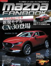 MAZDA FANBOOK Vol.010【電子書籍】[ マツダファンブック編集部 ]