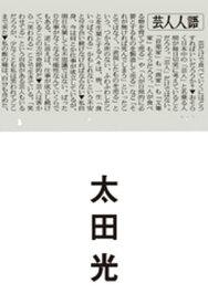 芸人人語【電子書籍】[ 太田光 ]