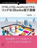 HTMLとCSS、JavaScriptで作る、リッチなiBooks電子書籍