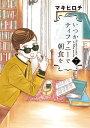 いつかティファニーで朝食を 7巻【電子書籍】[ マキヒロチ ]