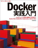 Docker実践入門ーーLinuxコンテナ技術の基礎から応用まで