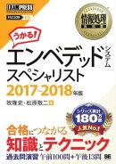 情報処理教科書 エンベデッドシステムスペシャリスト 2017〜2018年版