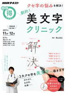 NHK まる得マガジン クセ字の悩みを解決! 劇的! 美文字クリニック 2017年11月/12月[雑誌]