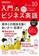 NHKラジオ 入門ビジネス英語 2018年10月号[雑誌]