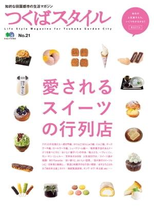 つくばスタイル No.21【電子書籍】