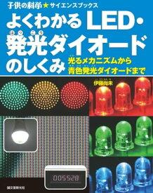 よくわかる LED・発光ダイオードのしくみ光るメカニズムから青色発光ダイオードまで【電子書籍】[ 伊藤尚未 ]