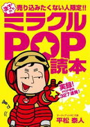 まちゃのミラクルPOP読本