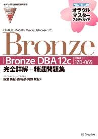 【オラクル認定資格試験対策書】ORACLE MASTER Bronze[Bronze DBA 12c](試験番号:1Z0-065)完全詳解+精選問題集オラクルマスタースタディガイド【電子書籍】