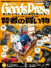 GoodsPress 2019年8月・9 月合併号【電子書籍】