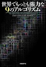 世界でもっとも強力な9のアルゴリズム【電子書籍】[ ジョン・マコーミック ]