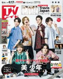 TVガイド 2021年 9月17日号 関東版【電子書籍】[ 東京ニュース通信社 ]