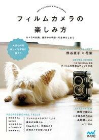 フィルムカメラの楽しみ方 カメラの知識、撮影から現像・引き伸ばしまで【電子書籍】[ MOSH books(編著) ]
