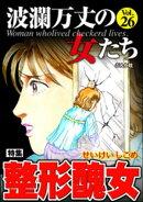波瀾万丈の女たち整形醜女 Vol.26