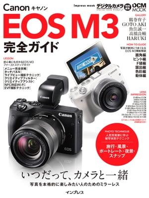 キヤノン EOS M3完全ガイド【電子書籍】[ 高橋 良輔 ]