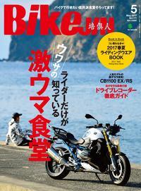 BikeJIN/培倶人 2017年5月号 Vol.171【電子書籍】