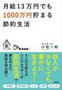 月給13万円でも1000万円貯まる節約生活【電子書籍】[ 小松美和 ]