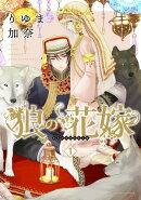 狼の花嫁 1