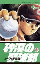 砂漠の野球部(8)