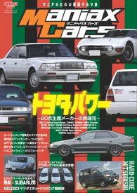 自動車誌MOOK Maniax Cars Vol.08【電子書籍】[ 三栄 ]