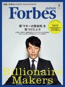 ForbesJapan 2019年7月号