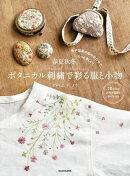 【PDFダウンロード付き】色や図案の組み合わせで、もっと楽しい! 春夏秋冬。ボタニカル刺繍で彩る服と小物