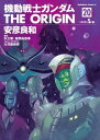 機動戦士ガンダム THE ORIGIN(20)【電子書籍】[ 安彦 良和 ]