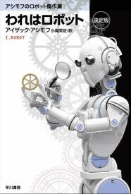われはロボット〔決定版〕【電子書籍】[ アイザック アシモフ ]