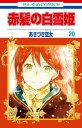 赤髪の白雪姫 20【電子書籍】[ あきづき空太 ]