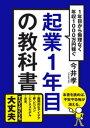 起業1年目の教科書【電子書籍】[ 今井孝 ]