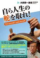自ら人生の舵を取れ!〜Find yourself Lead yourself〜 【大前研一通信・特別保存版 Part.XI】