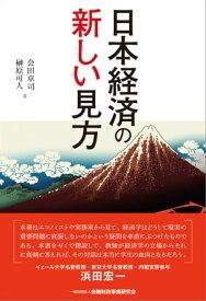 日本経済の新しい見方【電子書籍】[ 会田卓司 ]
