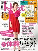 日経ヘルス 2018年11月号 [雑誌]