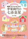 2017年版 李家幽竹の七赤金星【電子書籍】[ 李家幽竹 ]