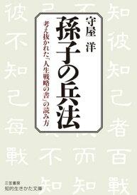 孫子の兵法【電子書籍】[ 守屋洋 ]