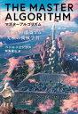 マスターアルゴリズム 世界を再構築する「究極の機械学習」【電子書籍】[ ペドロ・ドミンゴス ]