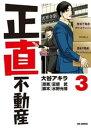 正直不動産(3)【電子書籍】[ 大谷アキラ ]