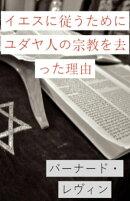 イエスに従うためにユダヤ人の宗教を去った理由