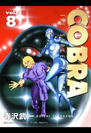 COBRA vol.8【電子書籍】[ 寺沢武一 ]