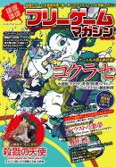 ほぼほぼフリーゲームマガジン Vol.4