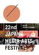 第22回文化庁メディア芸術祭 受賞作品集